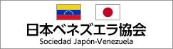 日本ベネゼエラ協会