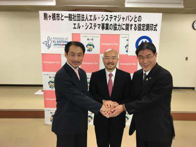 エル・システマ:日本での3番目の拠点がスタートの写真