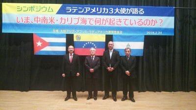 セイコウ・イシカワ大使講演 大阪 2018年2月24日の写真