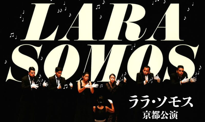 障がいを乗り越えた感動のアンサンブル「ララ・ソモス」京都公演の写真