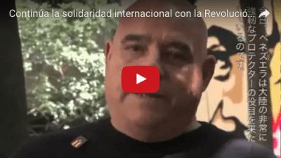 ボリバリアーナ革命への国際連帯 Solidaridad Internacional con la Revolución Bolivarianaの写真