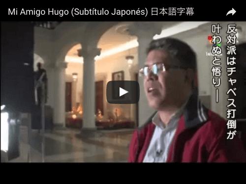 """映画 """"Mi Amigo Hugo(我が友ウーゴ)""""の写真"""