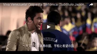 ビバ・ベネズエラ!交響楽団と人気歌手の共演の写真