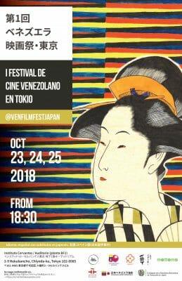 第一回ベネズエラ映画祭の開催(10/23~25)の写真