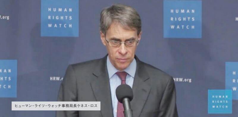 米帝国の「人権」部門ヒューマン・ライツ・ウォッチ(アジア記者クラブ通信2020年6月号)の写真
